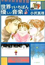 世界でいちばん優しい音楽(7) (Kissコミックス)