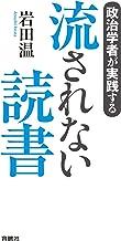 表紙: 政治学者が実践する 流されない読書 (扶桑社BOOKS)   岩田 温