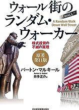 表紙: ウォール街のランダム・ウォーカー〈原著第11版〉――株式投資の不滅の真理 (日本経済新聞出版) | 井手正介