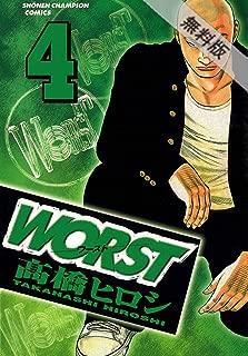 WORST(4)【期間限定 無料お試し版】 (少年チャンピオン・コミックス)