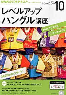 NHKラジオ レベルアップハングル講座 2015年 10 月号 [雑誌]
