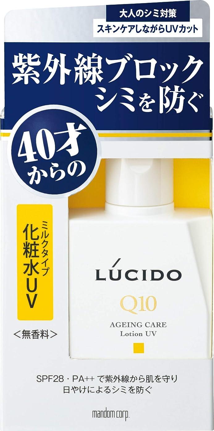 資本主義マウスピース演じるルシード 薬用 UVブロック化粧水 (医薬部外品)100ml