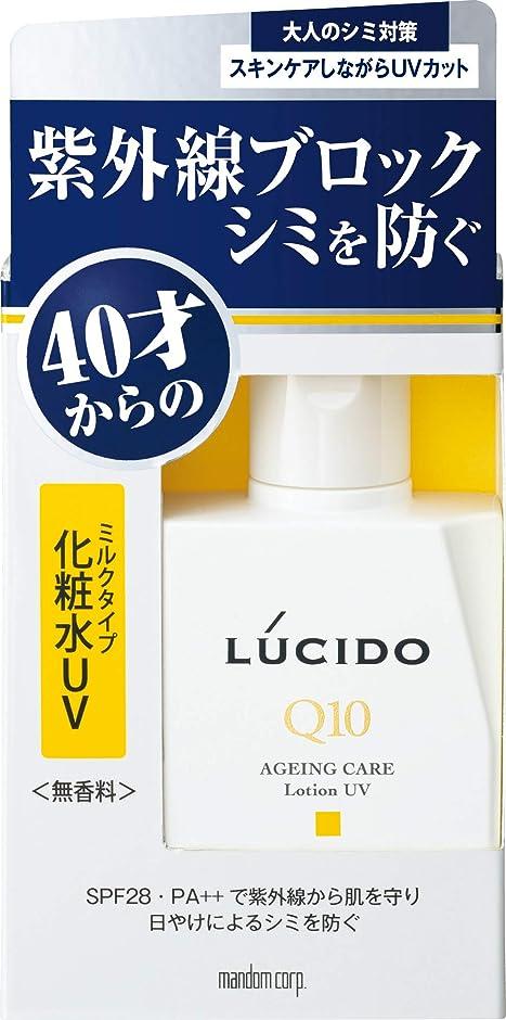 雇った民間人島ルシード 薬用 UVブロック化粧水 (医薬部外品)100ml