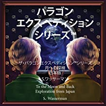 The Paragon Expedition (Japanese): To the Moon and Back (Japanese Edition)