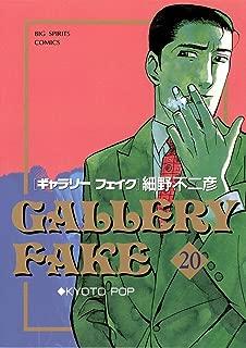 ギャラリーフェイク(20) (ビッグコミックス)