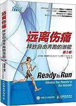 远离伤痛(释放自由奔跑的潜能第2版悦动空间跑步训练)