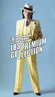 沢田研二 TBS PREMIUM COLLECTION [DVD]