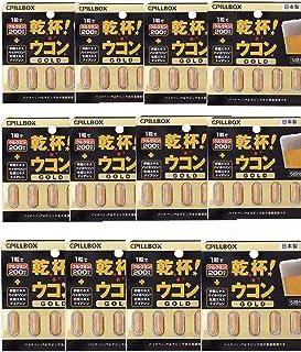 【12個セット】ピルボックスジャパン 乾杯ウコン ゴールド 5カプセル
