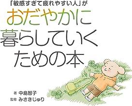 表紙: 「敏感すぎて疲れやすい人」がおだやかに暮らしていくための本 | みさきじゅり