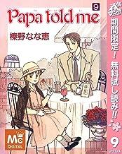 Papa told me【期間限定無料】 9 (マーガレットコミックスDIGITAL)