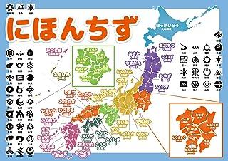 日本地図 学習ポスター A3サイズ (420×297mm)【日本製 知育玩具 A3 ポスター 学習ポスター】