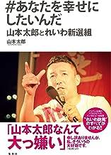 表紙: #あなたを幸せにしたいんだ 山本太郎とれいわ新選組 | 山本太郎