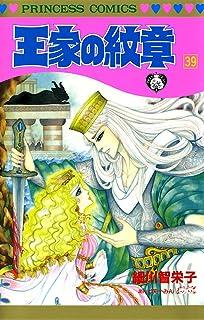 王家の紋章 39 (プリンセス・コミックス)