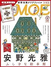 MOE (モエ) 2018年8月号 [雑誌] (特集 安野光雅/ふろく 安野光雅クリアファイル)