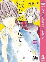表紙: 彼と恋なんて 3 (マーガレットコミックスDIGITAL) | 美森青