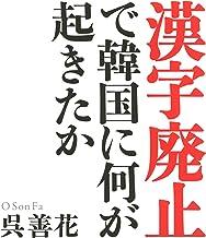表紙: 「漢字廃止」で韓国に何が起きたか | 呉 善花