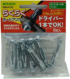 WAKAI 石膏ボード用 らくらく ボードアンカー 8本入り RBA412D
