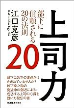 表紙: 上司力20―部下に信頼される20の法則 | 江口 克彦