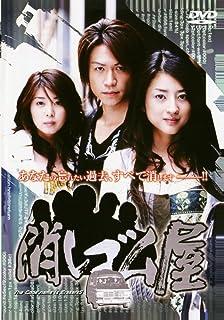 消しゴム屋 [DVD]