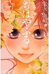 ちはやふる(1) (BE・LOVEコミックス) Kindle版