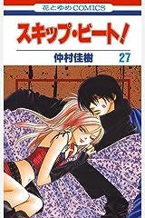 スキップ・ビート! 27 (花とゆめコミックス) Kindle版