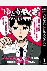 ゆとりやくざ 1 (ヤングジャンプコミックスDIGITAL) Kindle版