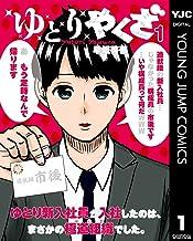 表紙: ゆとりやくざ 1 (ヤングジャンプコミックスDIGITAL) | 早坂啓吾