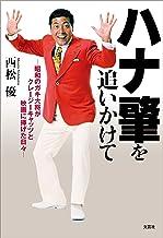 表紙: ハナ肇を追いかけて ─昭和のガキ大将がクレージーキャッツと映画に捧げた日々─   西松 優