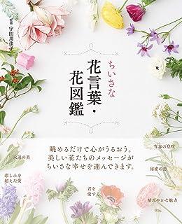 ちいさな花言葉・花図鑑