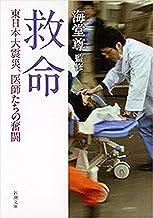 表紙: 救命―東日本大震災、医師たちの奮闘―(新潮文庫) | 海堂尊