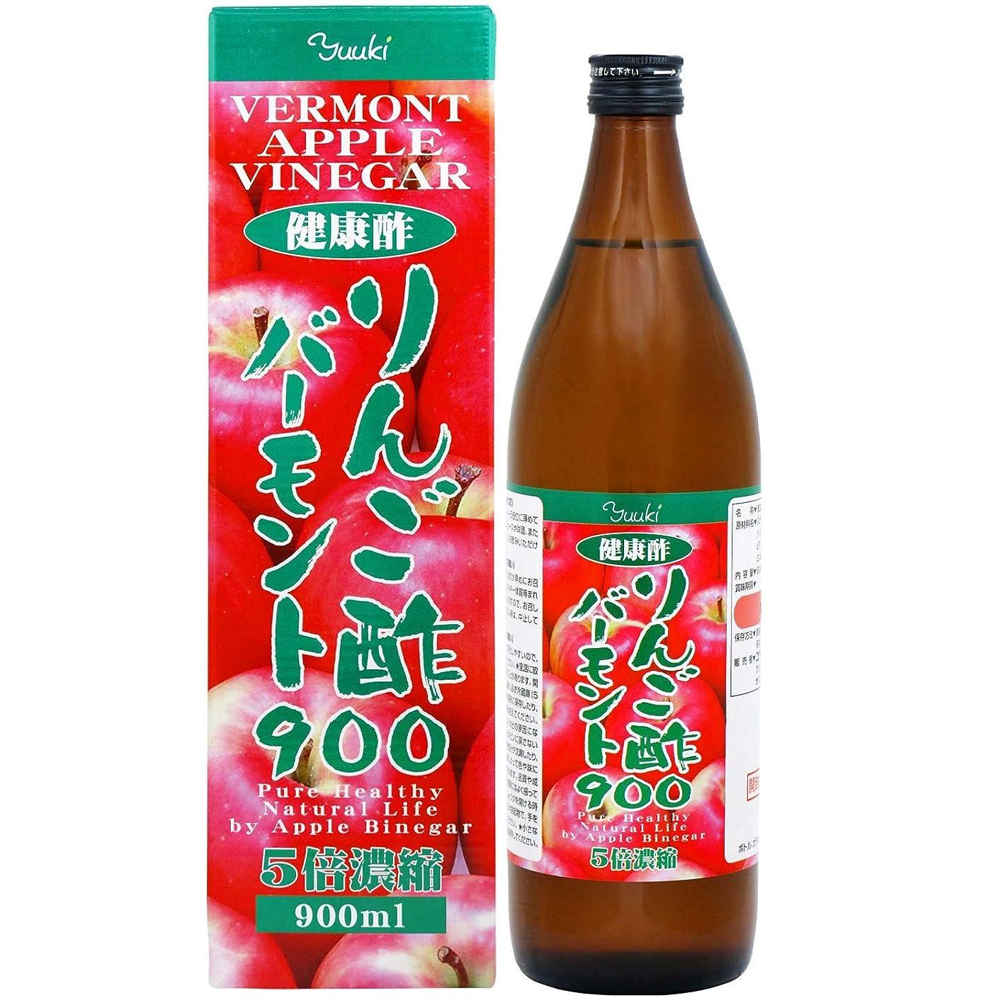 サッカー姿勢ヨーグルトユウキ製薬 りんご酢バーモント900 900ml
