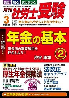 【CD-ROM付】月刊社労士受験2020年3月号