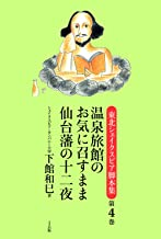温泉旅館のお気に召すまま/仙台藩の十二夜 (東北シェイクスピア脚本集 第4巻)