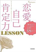 表紙: 恋愛自己肯定力 LESSON 「私なんて」フィルターを外す38のヒント | Kana