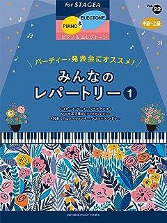 STAGEA ピアノ&エレクトーン Vol.22 (中~上級) パーティー・発表会にオススメ! みんなのレパートリー1