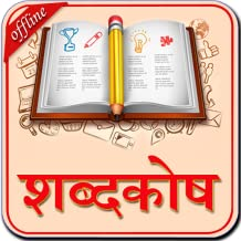 English to Hindi Dictionary - Offline