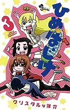 表紙: ひめはじけ(3) (少年サンデーコミックス) | クリスタルな洋介