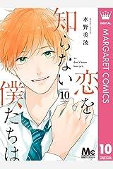 恋を知らない僕たちは 10 (マーガレットコミックスDIGITAL) Kindle版