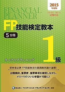 2015年度版 FP技能検定教本1級5分冊タックスプランニング