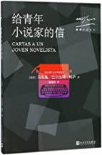 Letters to a Young Novelist (Chinese Edition)