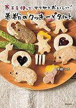 表紙: 寒天を使って、サクサクおいしい!米粉のクッキーとタルト   伊藤 ミホ