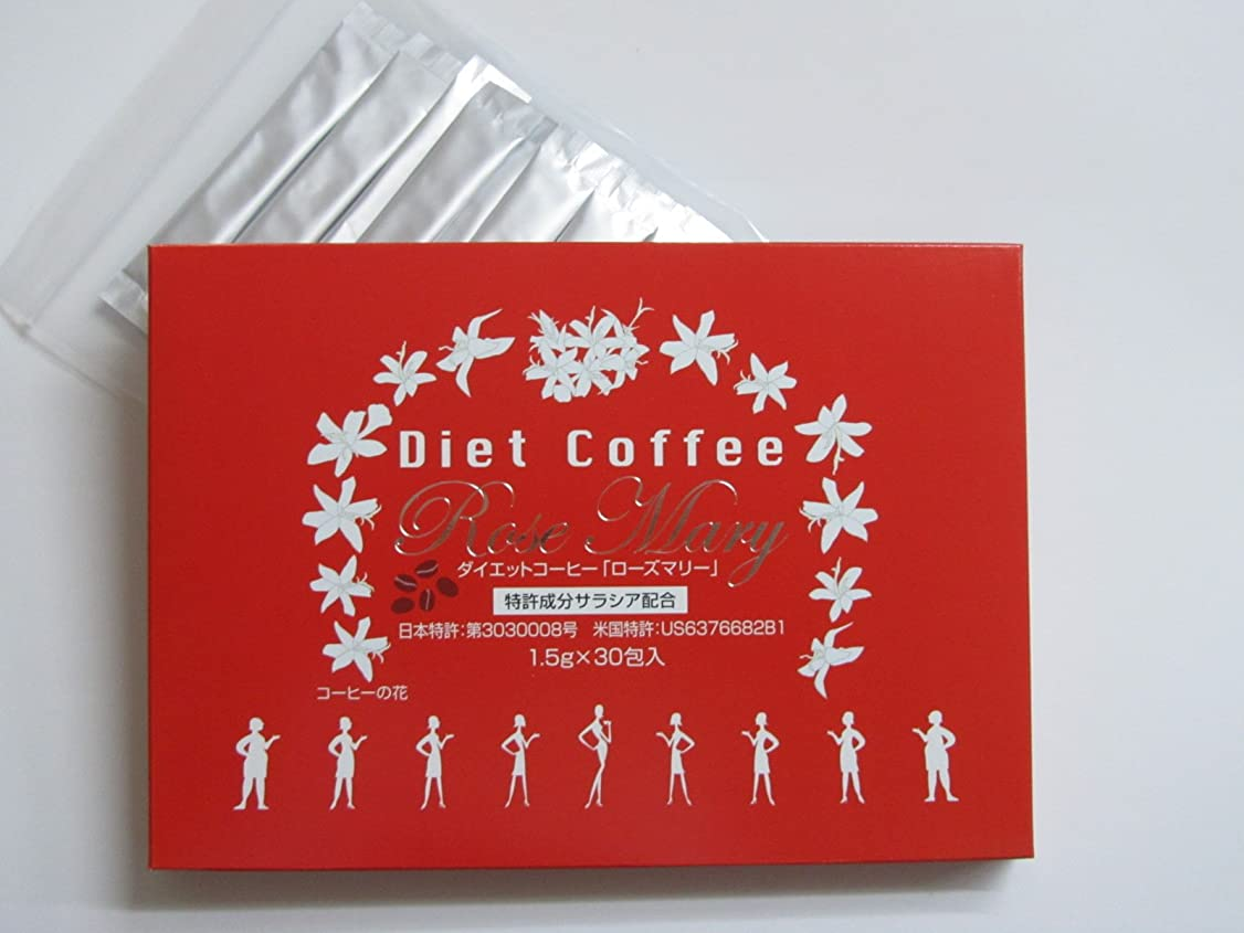 リボンガジュマル酸度ダイエットコーヒー ローズマリー (特許成分サラシノール配合) 30包
