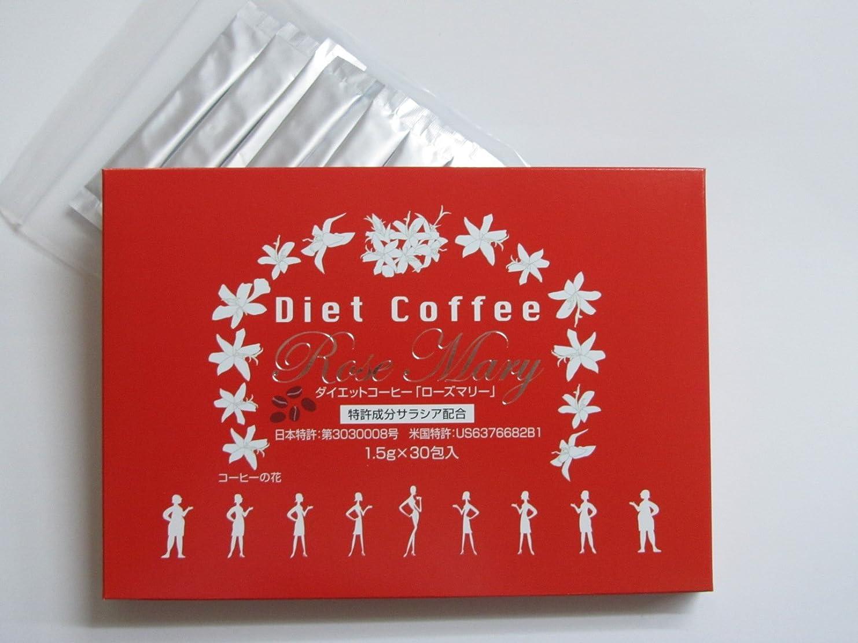 恐怖症見せますによるとダイエットコーヒー ローズマリー (特許成分サラシノール配合) 30包