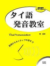 表紙: タイ語発音教室: 基礎からネイティブの音まで | 岡玲那