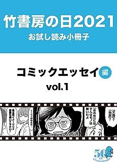 竹書房の日2021記念小冊子 コミックエッセイ編 vol.1