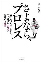 表紙: さよなら、プロレス(伝説の23人のレスラー、その引退の真実と最後の言葉) | 瑞 佐富郎