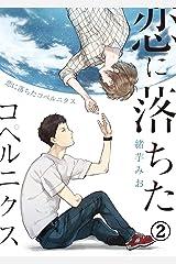 恋に落ちたコペルニクス(2) (ボーイズファン) Kindle版