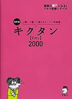 CD付 改訂版 キクタン【Entry】2000 (英語の超人になる!アルク学参シリーズ)