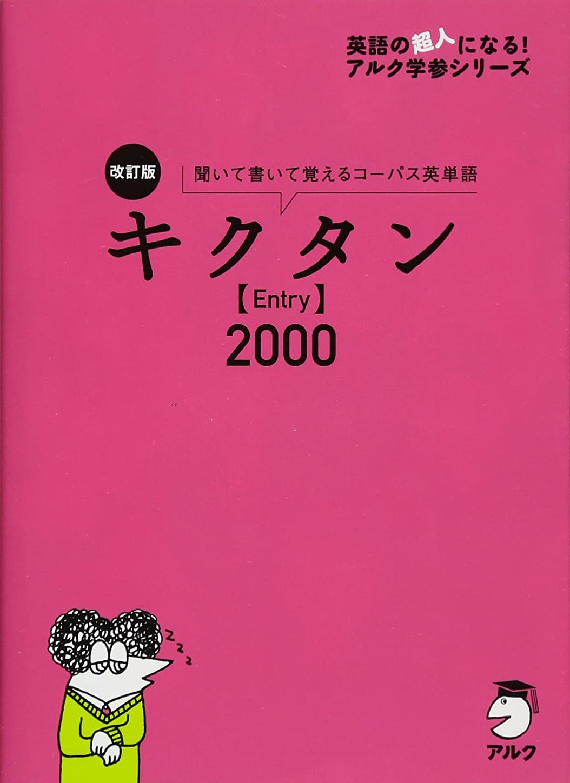 わな証書非アクティブCD付 改訂版 キクタン【Entry】2000 (英語の超人になる!アルク学参シリーズ)