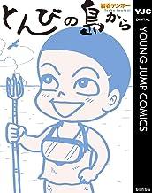 表紙: とんびの島から (ヤングジャンプコミックスDIGITAL) | 岩谷テンホー